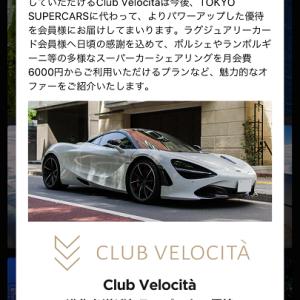 CLUB VELOCITAの優待特典がラグジュアリーカードで開始!フェラーリ運転やヘリコプターがお得