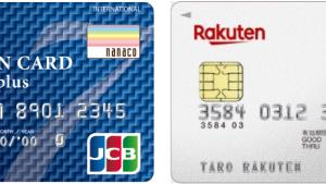 セブンカード・プラスと楽天カードの違いを比較!どっちがいいか解説!2020