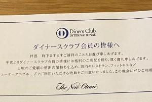 ダイナースクラブカードはニューオータニホテルでお得な優待割引!1.5万のシャンパンも