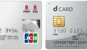 楽天カードとdカードの違いを比較!どっちがいいか解説!2020