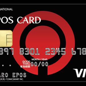 多数欠エポスカードを解説!ファン待望のクレジットカード