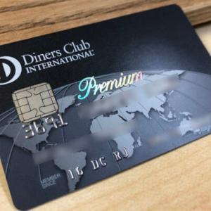 【速報】ダイナースプレミアムの金属製メタルカードが2021年に登場!