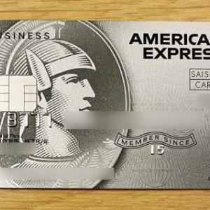 セゾンプラチナ・ビジネス・アメリカン・エキスプレス・カードのメリット・デメリット・審査基準まとめ
