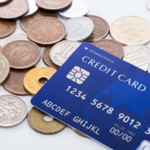 クレジットカードの必要性 2020!不要か必要か15年使った専門家が解説