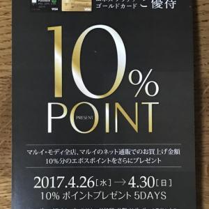 エポスゴールドカード・プラチナカード限定!丸井でポイント10%プレゼントキャンペーン!