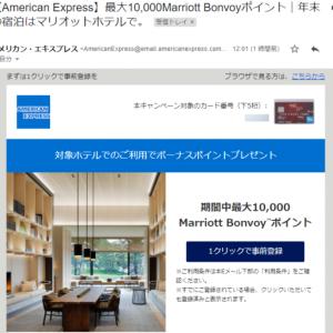 SPGアメックスがマリオットボンヴォイのホテルで1万ポイントキャンペーンを開催!