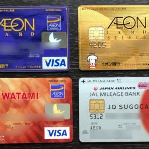 イオンカードの種類を専門家が解説!2020年10月最新