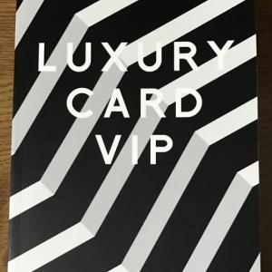豊富なホテル&トラベル特典の体験談!LUXURY CARD VIP HOTEL & TRAVELが豪華