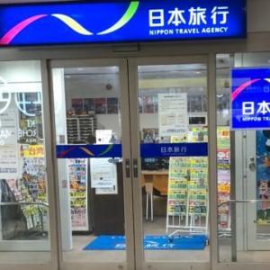 日本旅行の株は上場しない?IPO時には株価に注目
