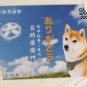【評判】松井証券を14年使った口コミ!メリット・デメリットを徹底解説