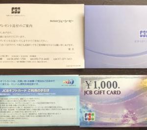 JCB法人カードのキャンペーン 2020!嬉しいJCBギフトカードのプレゼント!