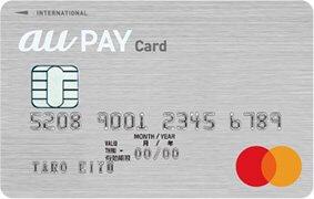 au PAY カード(旧au WALLET クレジットカード)のメリット・デメリット!
