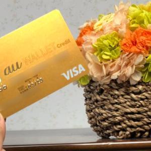 au PAY ゴールドカードはau料金が+10%ポイント還元で卓越した高還元率!年会費よりお得