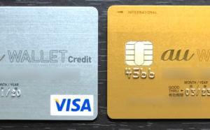 au PAY カードの入会キャンペーンを徹底解説!ゴールドカードはより豪華!