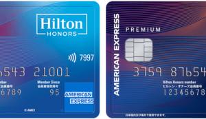 ヒルトンアメックスの年会費無料はヒルトン・オナーズVISAカード会員が対象