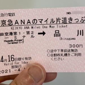 ANAマイラーに朗報!「京急ANAのマイルきっぷ」でANAマイルが貯まる