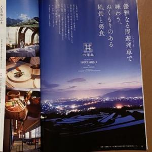 JR東日本クルーズトレイン「TRAIN SUITE 四季島」貸切!ダイナースクラブカード会員限定ツアー