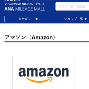 AmazonでANAマイル二重取りが可能!ANAマイレージモールで特別な上乗せ