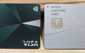 三井住友カード ナンバーレス(NL)はVisaとMastercard2枚持ち可能!どっちがおすすめか比較