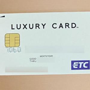 ラグジュアリーカードはETCの年会費が無料!メリット・デメリットを解説