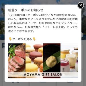 ダイナースクラブカードはAOYAMA GIFT SALONで1万円割引クーポン!