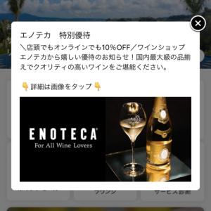 ダイナースクラブカードでエノテカ特別優待が開始!リアルとネットでワイン購入がお得