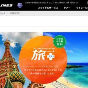 JMB旅プラス 2021!JALマイレージバンク会員向けのお得な情報・キャンペーン