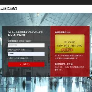 JALカードの利用明細をログインして確認!三菱UFJニコス・JCB・Suicaを網羅