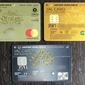 JGCカードの年会費の割引を解説!手間なしでも毎年の特典で実質無料