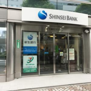 新生銀行が改悪!ATM出金手数料が有料化!無料のゴールド以上になる方法と代わりを徹底解説