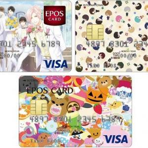 スタンドマイヒーローズエポスカードが登場!スタマイのクレジットカード!