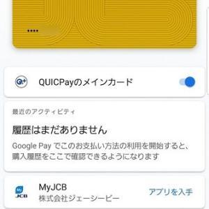 JCBのGoogle Payのキャンペーン 2019!20%キャッシュバック!