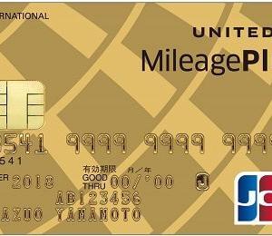 MileagePlus JCBゴールドカードは1.5%~3%マイル還元!ユナイテッド航空とANAがお得!
