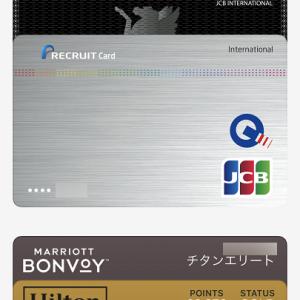 リクルートカードはJCBもApple Payを利用可能!Suicaチャージでもポイントが貯まる!