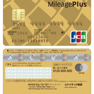 MileagePlus JCBゴールドカードのキャンペーンが激熱!マイル還元率3%+3,000マイル!