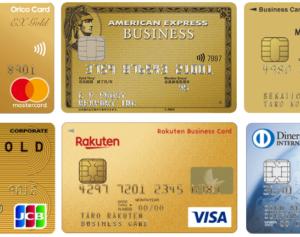 法人ゴールドカードはメリット大!おすすめのビジネスゴールドカード 2019