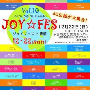 12/22 ジョイフェス in豊前