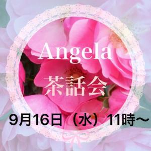 9/16 (水)茶話会のお知らせ♪