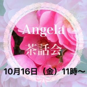 10/16 (金)茶話会のお知らせ♪