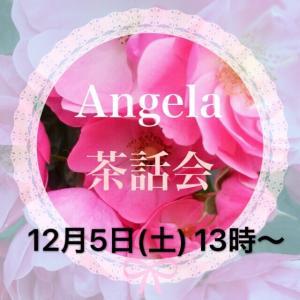 12月5日(土)茶話会のお知らせ♪