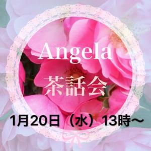 1月20日(水)茶話会のお知らせ♪