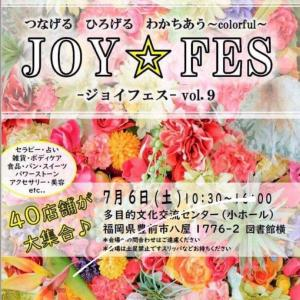 7/6(土)ジョイフェス in 豊前
