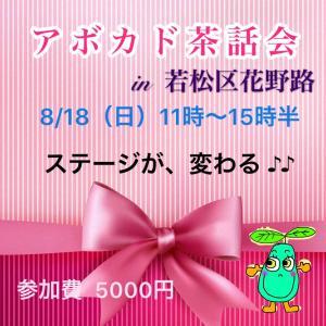 8/18(日)アボカド茶話会♪
