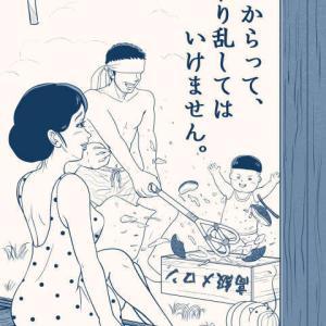 昭和レトロな一コマ劇場~暑中見舞い編~