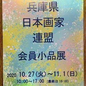 兵庫県日本画家連盟会員小品展