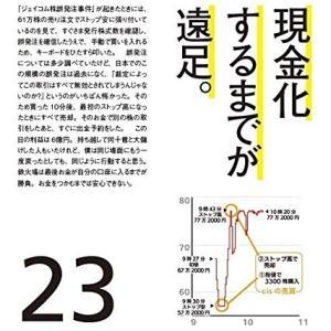 【本】cis語録日めくりカレンダー