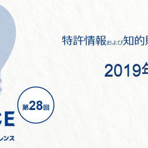 特別フォーラム・企業プレゼン|特許・情報フェア&コンファレンス2019