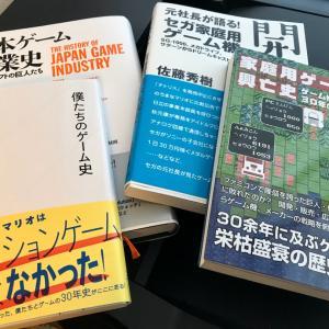 分析デザインを始める前に|書籍で全体像をつかむ