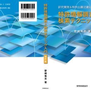 特許情報調査と検索テクニック入門カバー