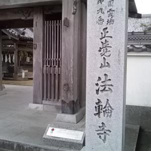四国霊場第九番札所法輪寺